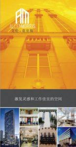 AM-brochure-Mandarin